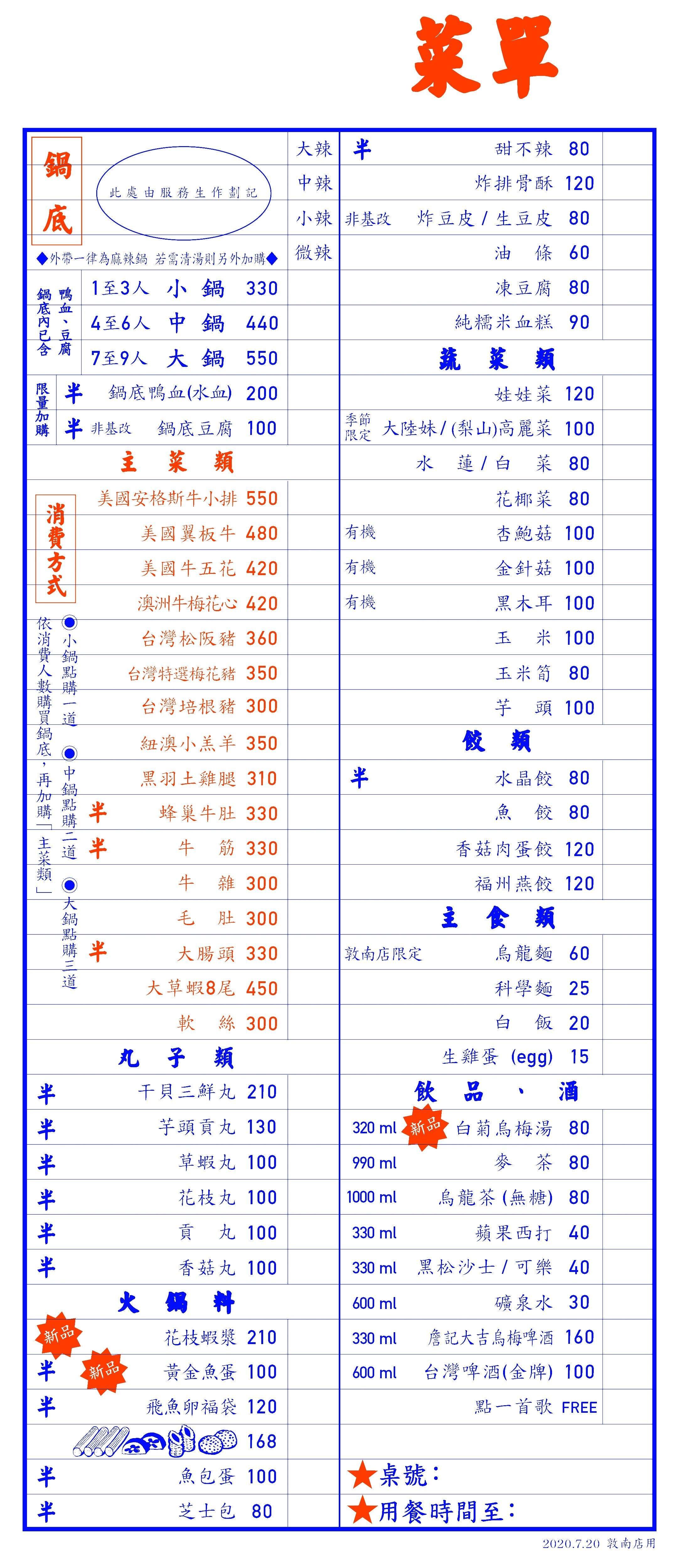 詹記麻辣火鍋 敦南店 | Book Now! - inline online bookings