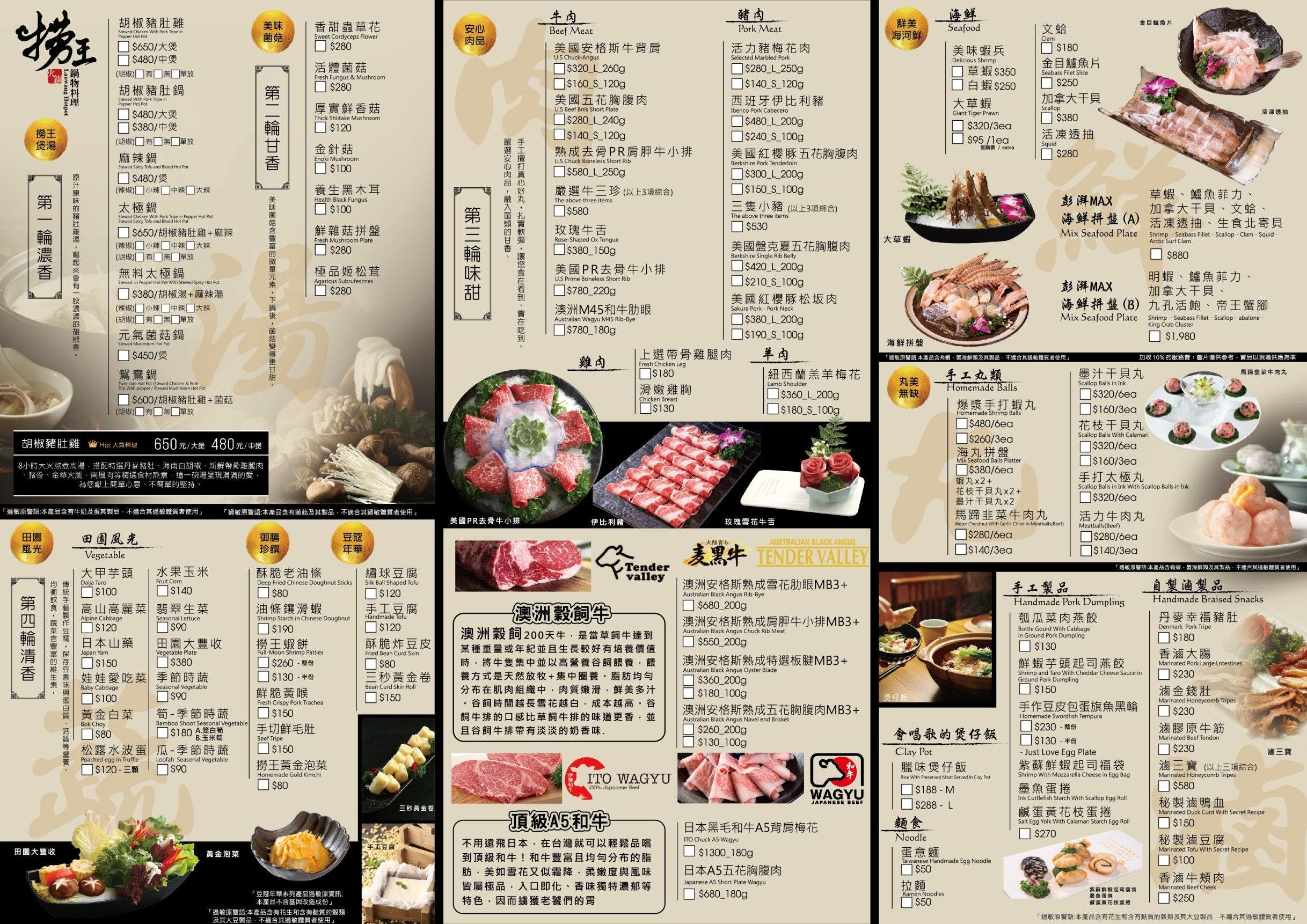 撈王ATT店| Book Now! - inline online bookings